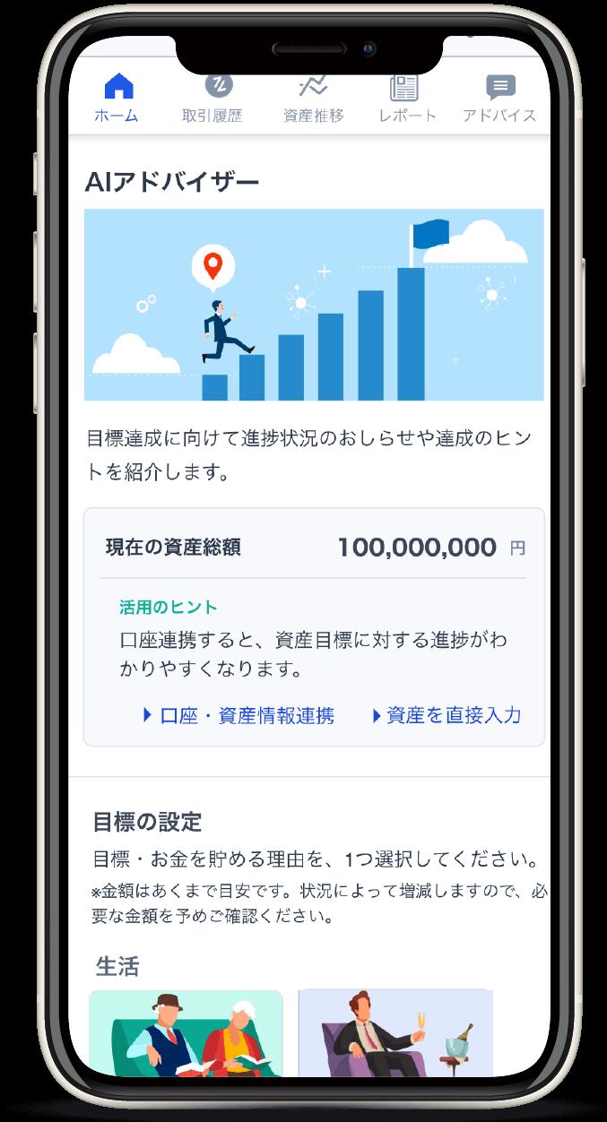 AIアドバイザー画面イメージ