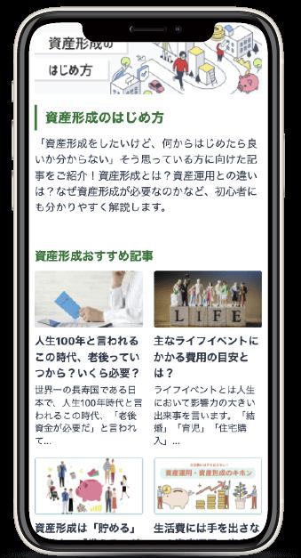 みんかぶマガジン画面イメージ