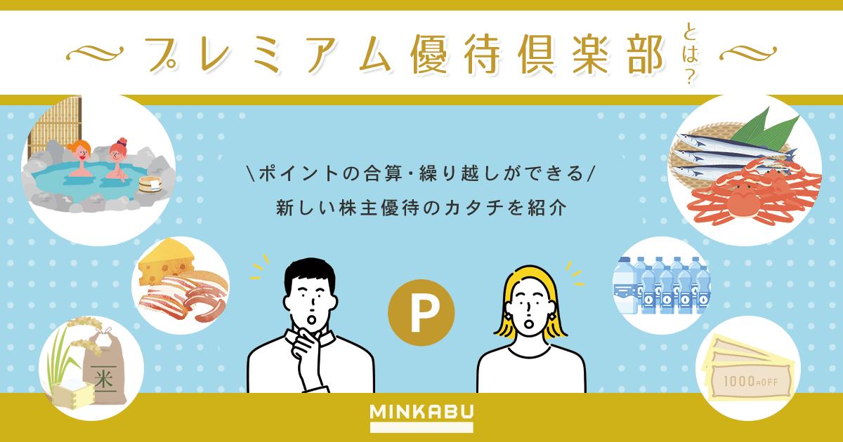 プレミアム優待倶楽部とは?自分で優待が選べる新しい株主優待のカタチを紹介!