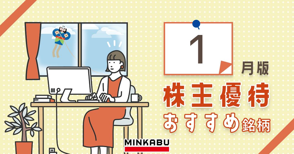 1月の株主優待おすすめ銘柄5選