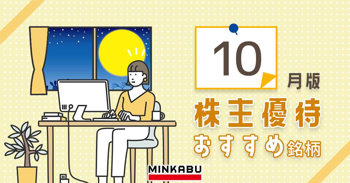 10月の株主優待おすすめ銘柄5選
