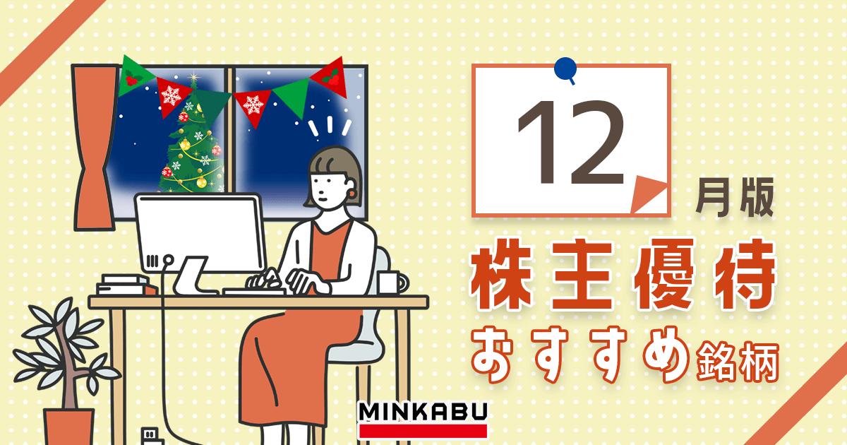 12月の株主優待おすすめ銘柄5選