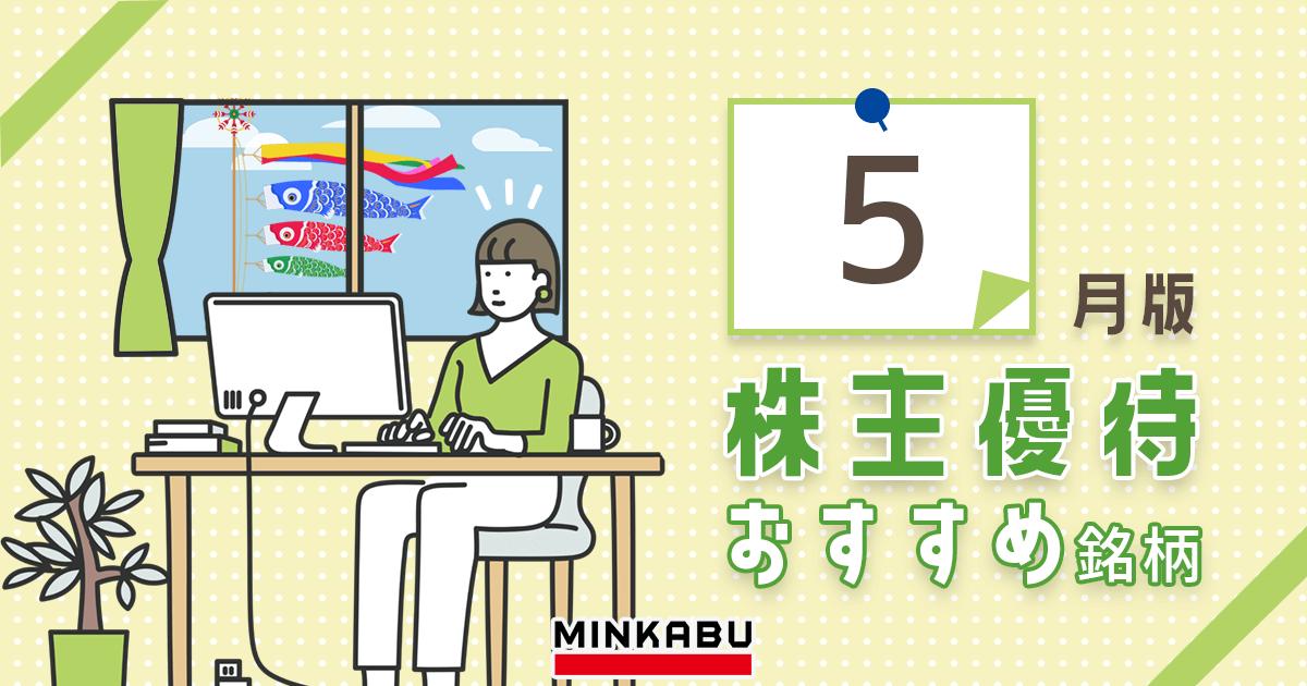 5月の株主優待おすすめ銘柄5選