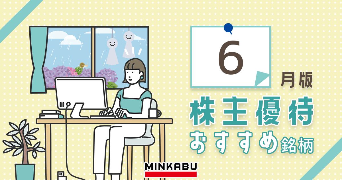 6月の株主優待おすすめ銘柄5選