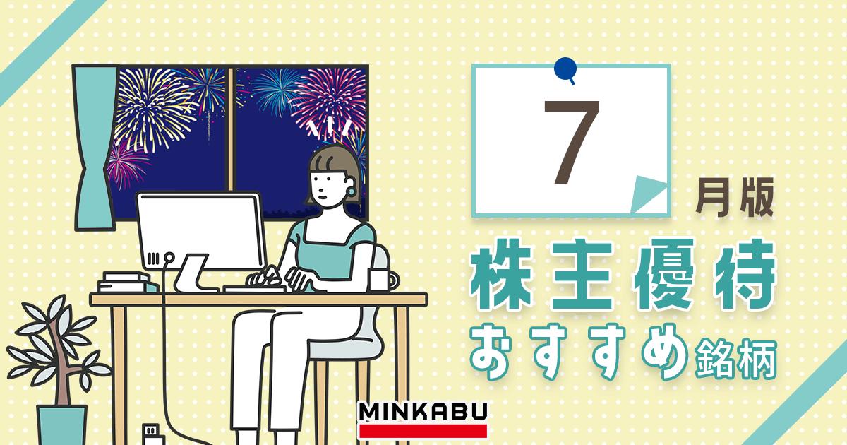 7月の株主優待おすすめ銘柄5選